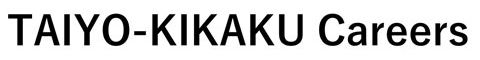 株式会社太陽企画 採用サイト
